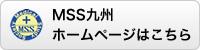 MSS九州ホームページはこちら