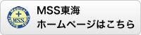MSS東海ホームページはこちら