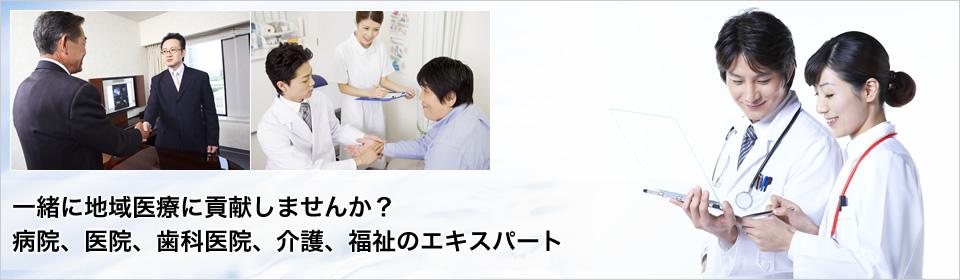 一緒に地域医療に貢献しませんか?病院、医院、歯科医院、介護、福祉のエキスパート