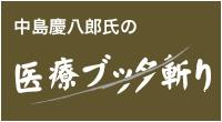 中島慶八郎氏の医療ブッタ斬り