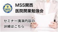 MSS関西 医院開業勉強会
