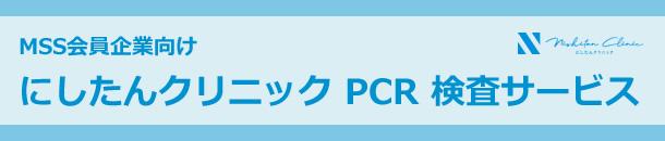 MSS会員企業向け にしたんクリニック PCR 検査サービス
