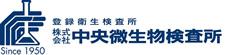 株式会社中央微生物検査所