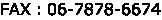FAX:06-7878-6674