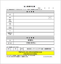 法人登録申込書
