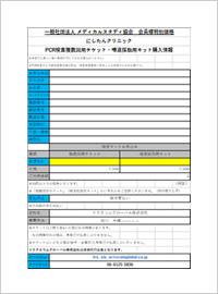 PCR検査申込書