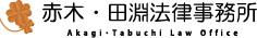 赤木・田淵法律事務所
